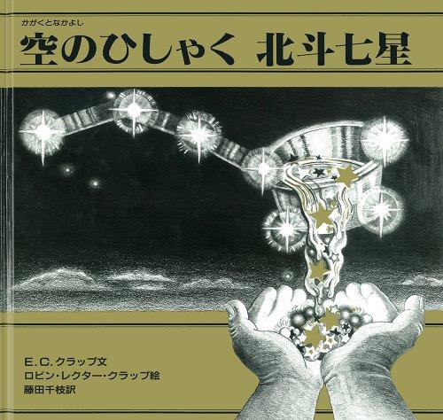空のひしゃく北斗七星 (大型絵本―かがくとなかよし)
