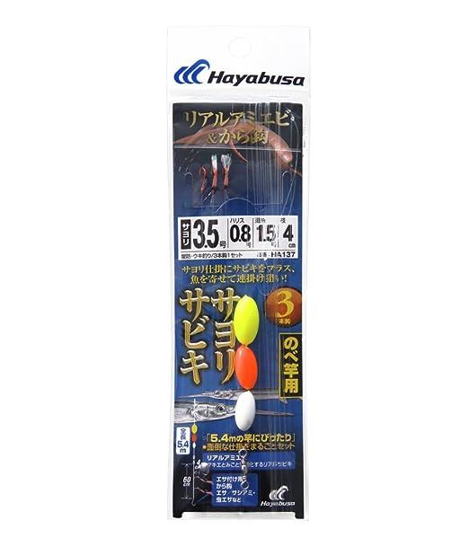 ハヤブサ(Hayabusa)サヨリ仕掛リアルアミエビ&から鈎(のべ竿用)3.5-0.8HA137の画像