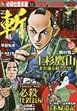 時代劇コミック斬 VOL.8 (GW MOOK 430)