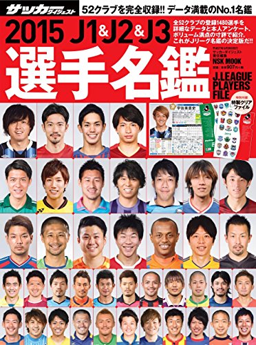 J1&J2&J3選手名鑑 2015 (NSK MOOK)
