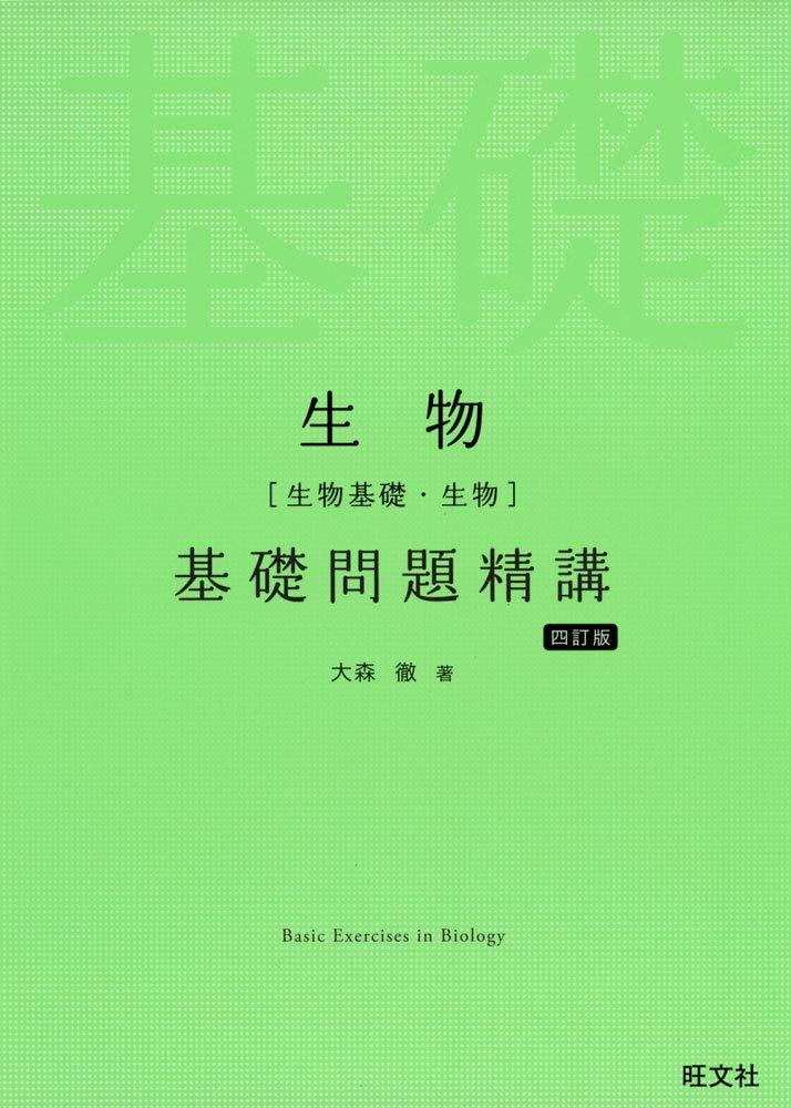 生物のおすすめ参考書・問題集『生物基礎問題精講』