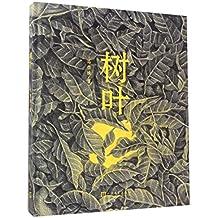 Image result for daishu ma leaf
