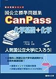 国公立標準問題集CanPass化学基礎+化学 (駿台受験シリーズ)