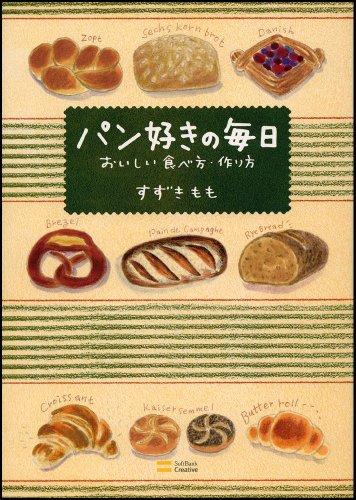 パン好きの毎日-おいしい食べ方、作り方