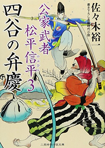四谷の弁慶 公家武者 松平信平3 (二見時代小説文庫)