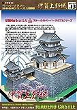 伊賀上野城ペーパークラフト<日本名城シリーズ1/300>