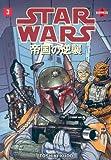 Star Wars: The Empire Strikes Back, Vol. 3 (Manga)