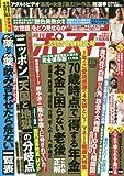 週刊ポスト 2017年12/29・2018年1/5合併号 [雑誌]