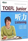 新东方·TOEFL Junior听力