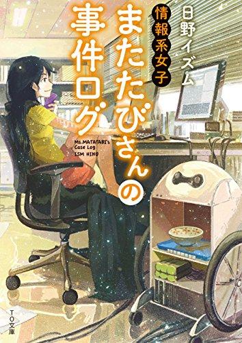 情報系女子またたびさんの事件ログ (TO文庫)