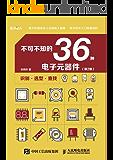 不可不知的36种电子元器件(第2版) (科技制作小达人)