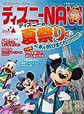 ディズニーNAVI'17 夏祭りspecial (1週間MOOK)
