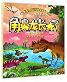 The Ceratosaurus Grow up (Chinese Edition)