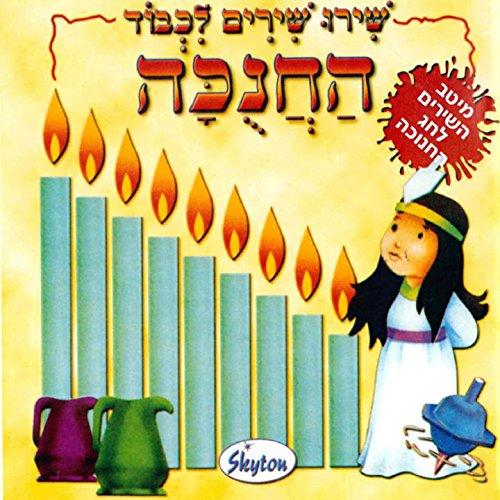 Yemei Ha'Hanukkah (Hanukkah Pen)