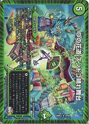 デュエルマスターズ DMR21-019-R 《Dの花道 ズンドコ晴れ舞台》