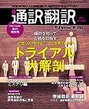 通訳翻訳ジャーナル 2017年10月号