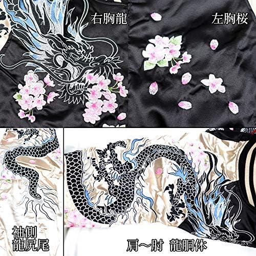スカジャン 龍 桜 スーベニアジャケット 秋 冬 ゴージャス 刺繍 アウター バイカーズ