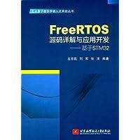 FreeRTOS源码详解与应用开发:基于STM32