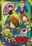 ゲゲゲの鬼太郎 6 [DVD]