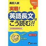 実戦!英語長文はこう読む!!―高校入試