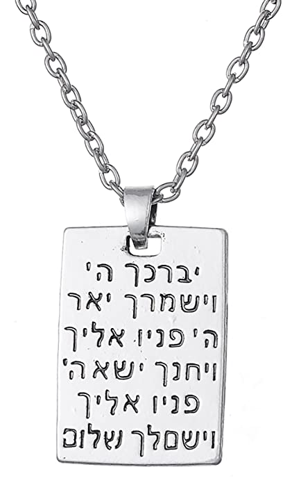 Amazon Hebrew Aaronic Blessing Necklace Messianic Jewish Yeshua