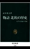 物語 北欧の歴史 モデル国家の生成 (中公新書)