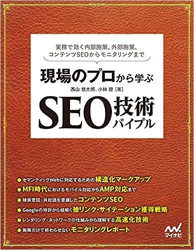 SEO対策の基礎を網羅的に勉強するには、「現場のプロから学ぶ SEO技術バイブル」