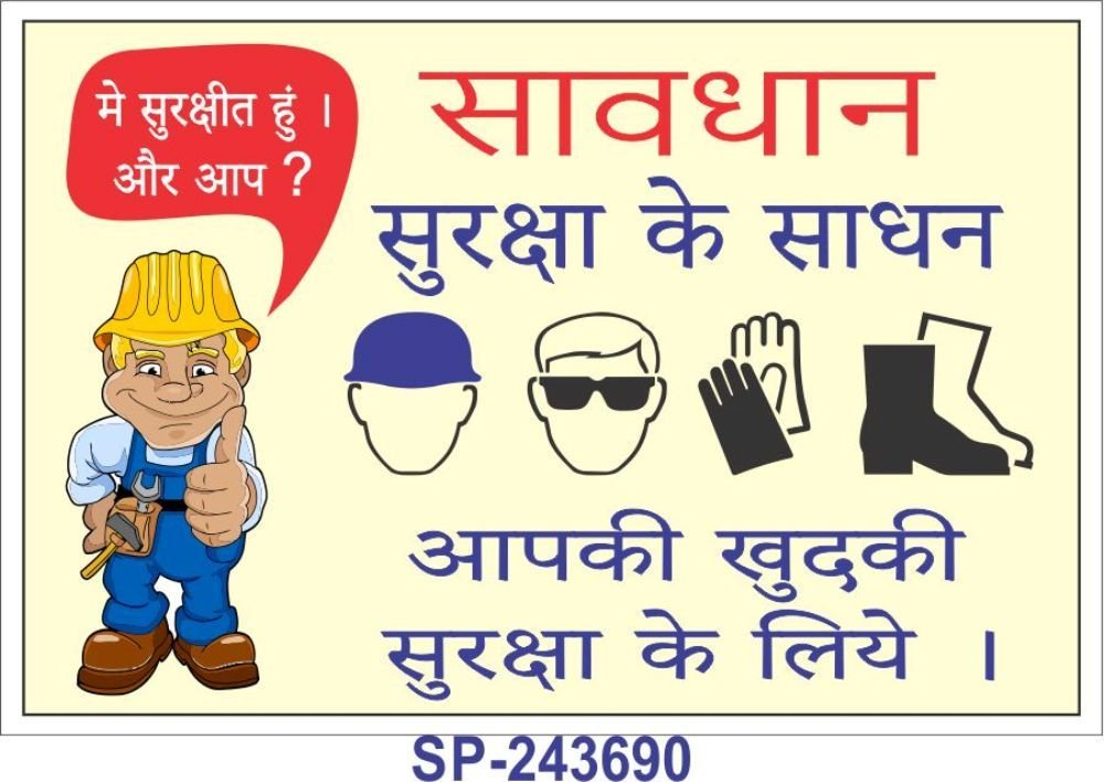 industrial safety posters in hindi free download www