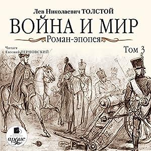 Voyna i mir: Roman-epopeya. Tom 3 Audiobook