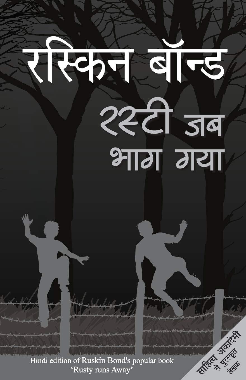 Rusty Jab Bhag Gaya