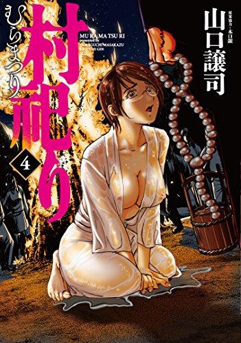 村祀り 4 (芳文社コミックス)