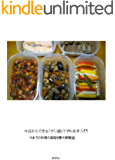 今日からできる「ポリ袋」で作りおき入門: ポリ袋で作る世界一簡単な基本の料理