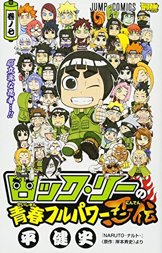 ロック・リーの青春フルパワー忍伝 巻ノ7の商品画像