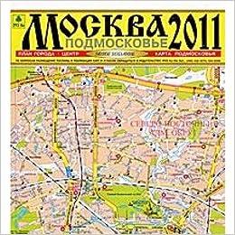 Moskva (  karta goroda) (na yazyke farsi): 9785938935730: Amazon ...