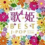 UTAHIME -BEST J-POP 1ST STAGE-(2CD) by Sony Japan