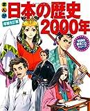 まんが日本の歴史2000年 (学研のまるごとシリーズ)