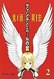 ヴァンデミエールの翼(2) (アフタヌーンコミックス)
