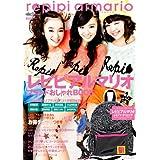 repipi armario 2012 ‐ ブランドおしゃれBOOK 小さい表紙画像