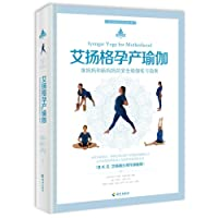 中国艾扬格瑜伽学院指定教材:艾扬格孕产瑜伽