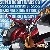 TVアニメ スーパーロボット大戦OG ジ・インスペクター オリジナルサウンドトラック