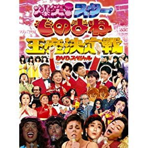 『フジテレビ開局50周年記念DVD ものまね王座決定戦』