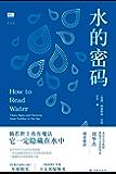 水的密码(一本从池塘里看见太平洋的奇妙指南,包含700个与水有关的现象,北京大学刘华杰教授诚意推荐) (天际线)