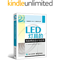 LED灯具的电磁兼容设计与应用 (电磁兼容(EMC)工程技术丛书)