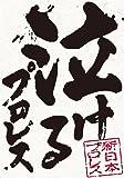 俺たちの新日本プロレス 泣けるプロレス [DVD]