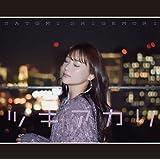 ツキアカリ [CD+DVD]