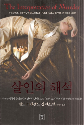 The Interpretation of Murder (Korean Language Edition) pdf epub