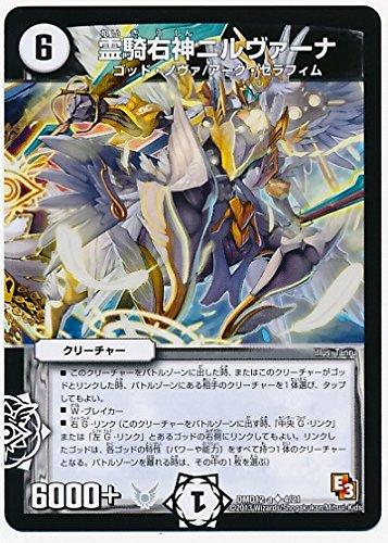デュエルマスターズ/DMD-12/4/UC/霊騎右神ニルヴァーナ