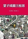 望���的迷� (Chinese Edition)