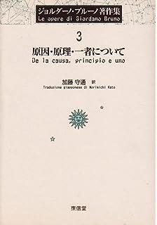 ロバのカバラ―ジョルダーノ・ブ...