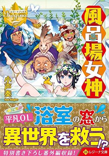 風呂場女神 (レジーナ文庫)